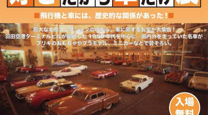 羽田空港、北原照久氏の「好きだから車だけ展」開催