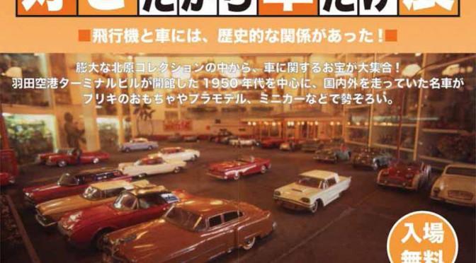 haneda-airport-the-car-only-exhibition-because-i-like-of-teruhisa-mr-kitahara-held20150720-2