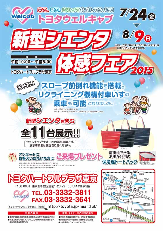 held-toyota-welcab-new-sienta-experience-fair-2015-toyota-heartful-plaza-tokyo20150721-1