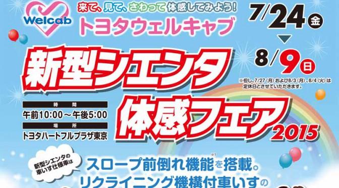 トヨタウェルキャブ 新型シエンタ体感フェア2015をトヨタハートフルプラザ東京・仙台で開催