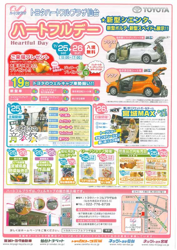 held-toyota-welcab-new-sienta-experience-fair-2015-toyota-heartful-plaza-tokyo20150721-7