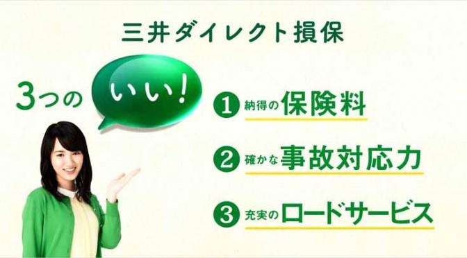 三井ダイレクト損保、自動車保険(バイク保険・ドライバー保険含)の改定を実施