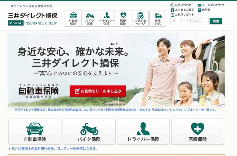 implementation-of-revision-of-mitsui-direct-non-life-insurance-car-insurance-bike-insurance-and-driver-insurance-included20150728-2