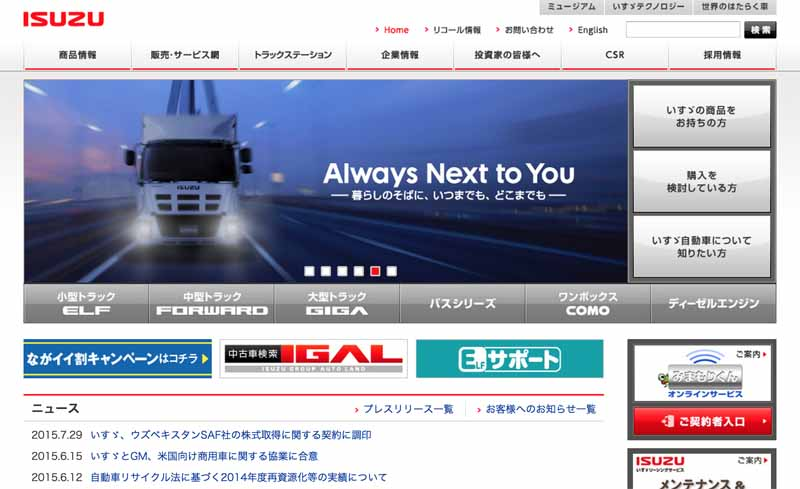 isuzu-and-signed-a-contract-for-uzbekistan-safs-share-acquisition20150730-1
