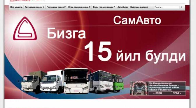 いすゞ、ウズベキスタンSAF社の株式取得に関する契約に調印