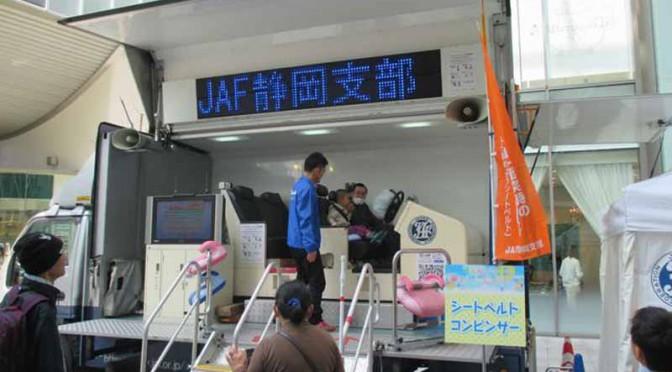 【JAF静岡・浜松】親子で学ぶ交通安全イベント7/11開催