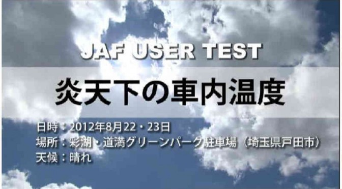 JAF緊急報告!車内の熱中症事故に注意、真夏のキー閉じ込み救援2ヶ月で438件