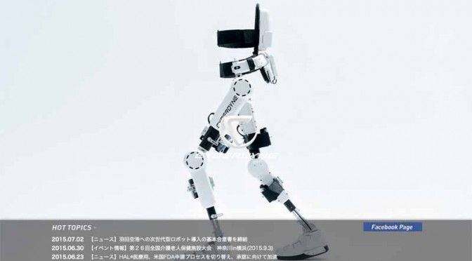 日本空港ビルとサイバーダイン、羽田空港に次世代型ロボット導入で提携