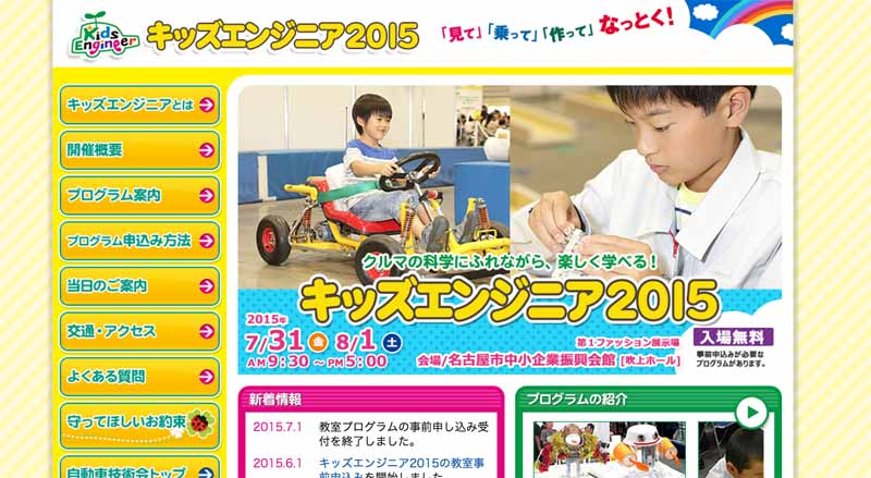 kids-engineer-2015-held-nagoya-sme-promotion-hall-7-31-8-120150730-1