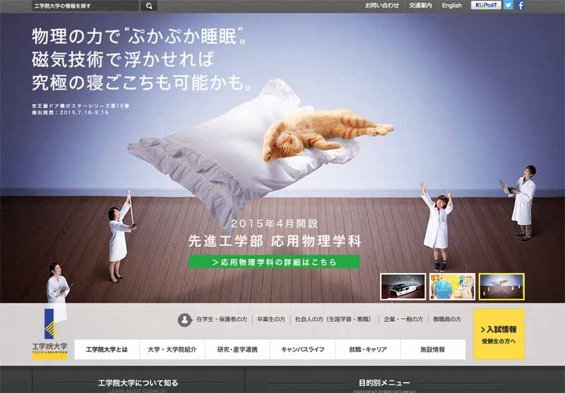 kogakuin-university-and-unveil-a-new-vehicle-owl-to-challenge-the-world-solar-challenge20150725-1