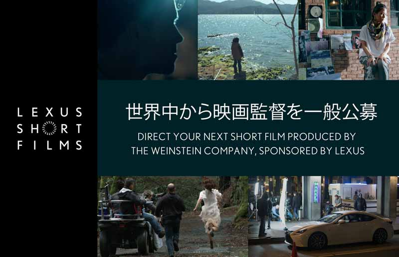lexus-short-films-first-ever-the-general-public-a-film-director-from-all-over-the-world20150715-1