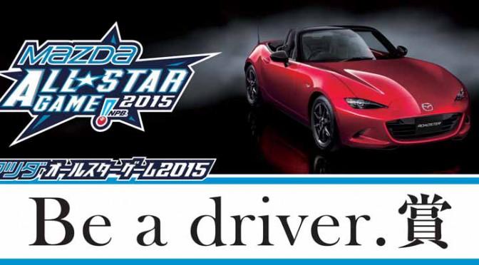 マツダオールスターゲーム2015「Be a driver.賞」を設立