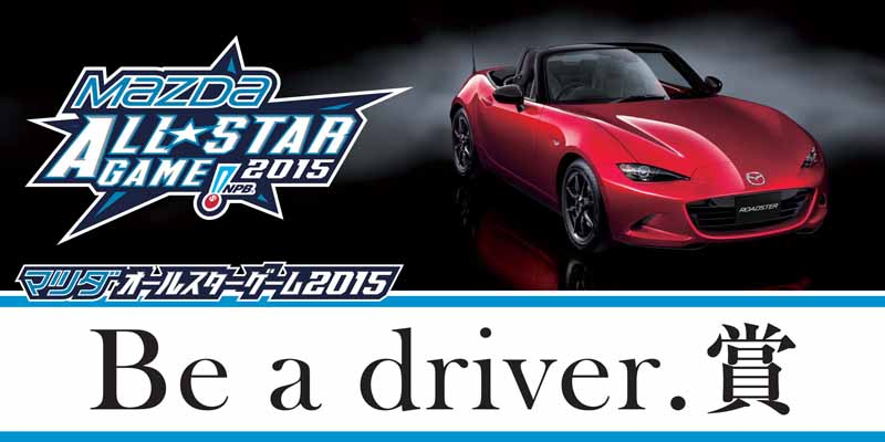 mazda-founded-the-all-star-game-2015-be-a-driver-award20150703-1-min