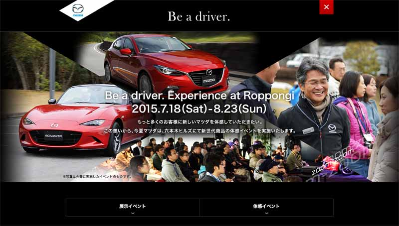 mazda-held-a-be-a-driver-experience-at-roppongi20150702-3-min