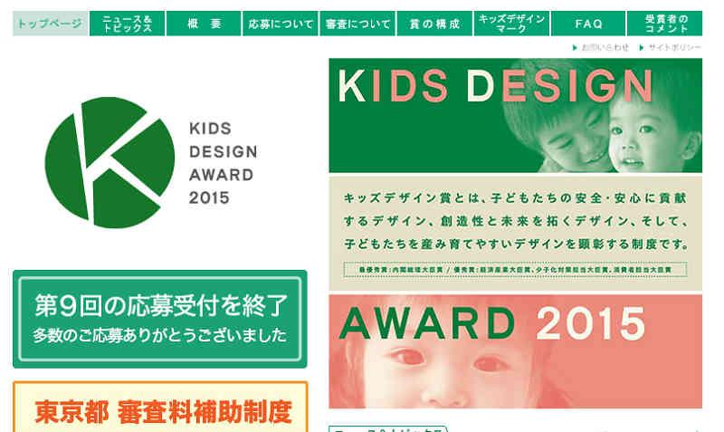 mazda-kids-design-award-winning-9th-in-the-new-generation-head-lamp-technology20150708-2-min
