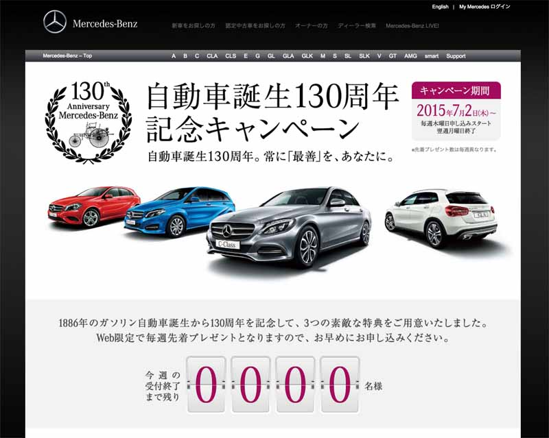 mercedes-benz-the-car-birth-130-anniversary-commemoration-campaign-implementation20150702-2-min