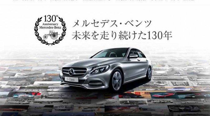 mercedes-benz-the-car-birth-130-anniversary-commemoration-campaign-implementation20150702-3-min