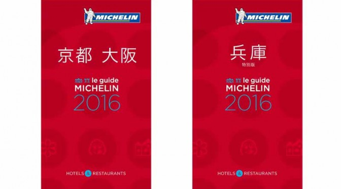 michelin-guide-kyoto-osaka-2016-the-hyogo-2016-special-edition-released-in-october20150709-1-min