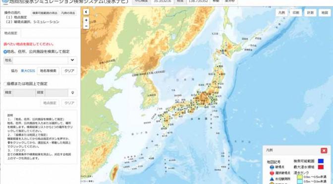 国土交通省、土地の浸水リスクがWEB上で判る地点別浸水検索(通称:浸水ナビ)公開
