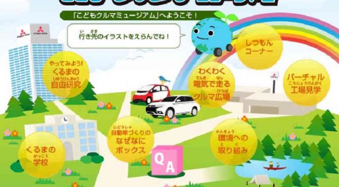 三菱自動車、「2015年小学生自動車相談室」を今年は早期開設へ