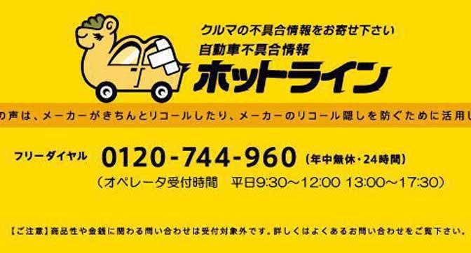 国土交通省、運営サイトでリコール対象車の確認を勧告
