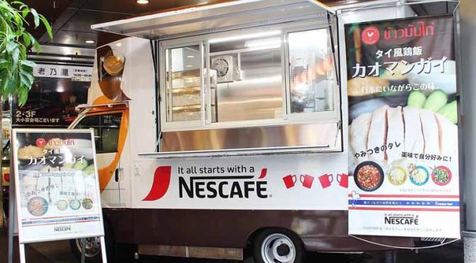 ネスレ、キッチンカー(移動販売車)を無料提供する新ビジネスモデルを開始