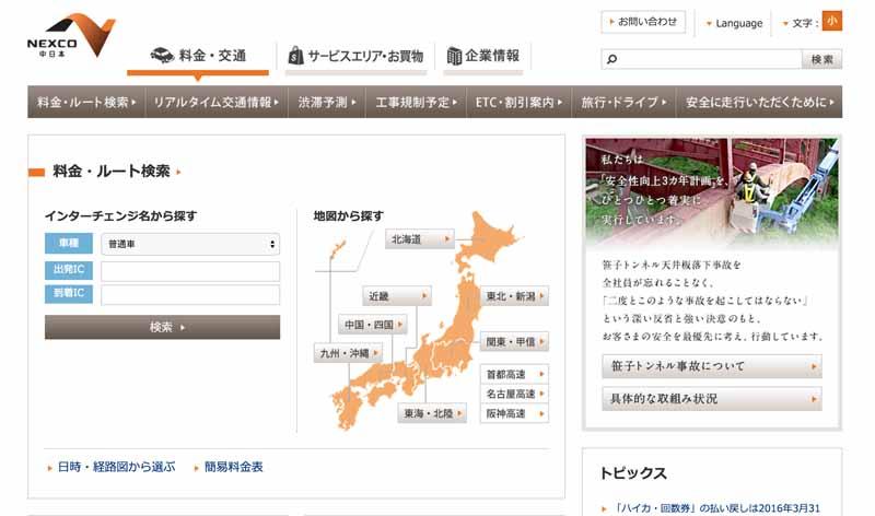 nexco-in-japan-highway-motor-show-produced-by-kurumag-8-13-held20150727-1