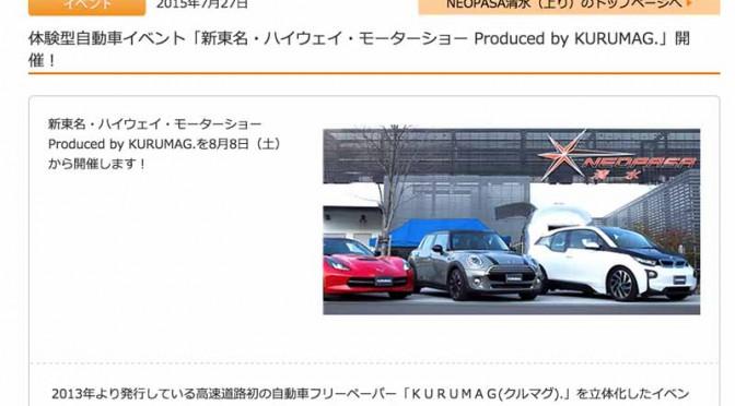 NEXCO中日本、ハイウェイ・モーターショー Produced by KURUMAG.8/8〜開催