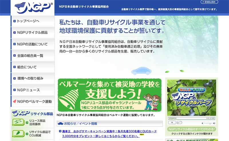 ngp-japan-automobile-recycling-business-cooperative-has-opened-in-amazon20150707-1-min