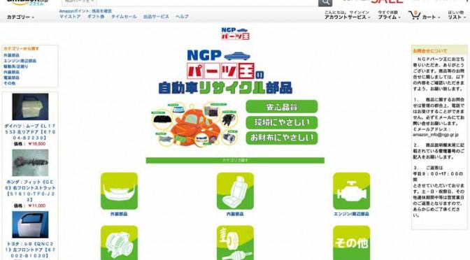 Amazonマーケットプレイスに「NGP日本自動車リサイクル事業協同組合」が出店