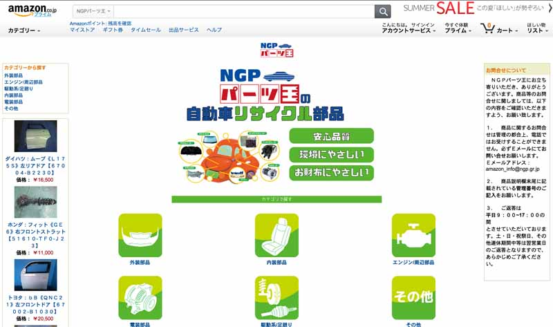 ngp-japan-automobile-recycling-business-cooperative-has-opened-in-amazon20150707-2-min