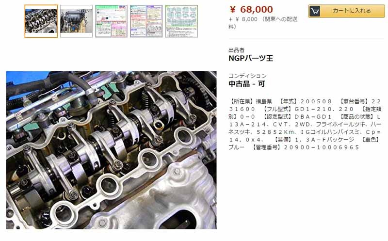 ngp-japan-automobile-recycling-business-cooperative-has-opened-in-amazon20150707-3-min