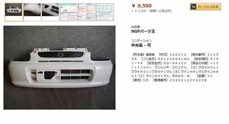 ngp-japan-automobile-recycling-business-cooperative-has-opened-in-amazon20150707-4-min