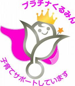 nissan-motor-co-certified-in-kanagawa-prefectures-first-n-platinum-walnut-companies20150731-1