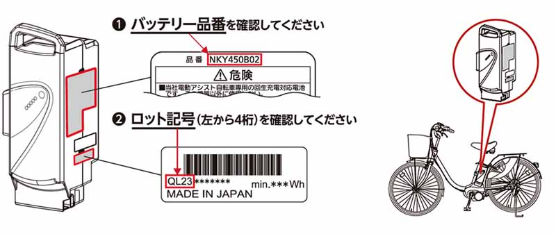 panasonic-the-implementation-of-the-battery-replacement-for-electrically-assisted-bicycles-recall-shakoku20150726-2