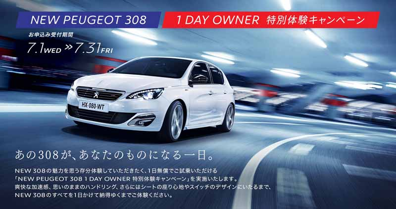 peugeot-308-308sw-are-two-in-the-test-drive-campaign-deployment-to-experience20150702-1-min