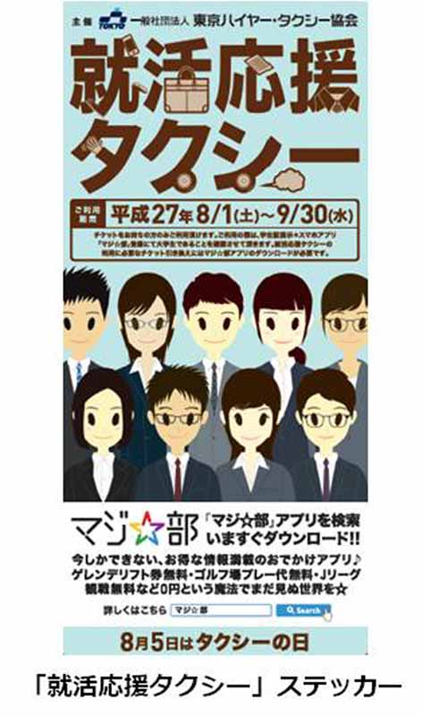 recruit-students-that-minimum-fare-will-be-free-job-hunting-support-taxi-conducted-in-tokyo20150726-2