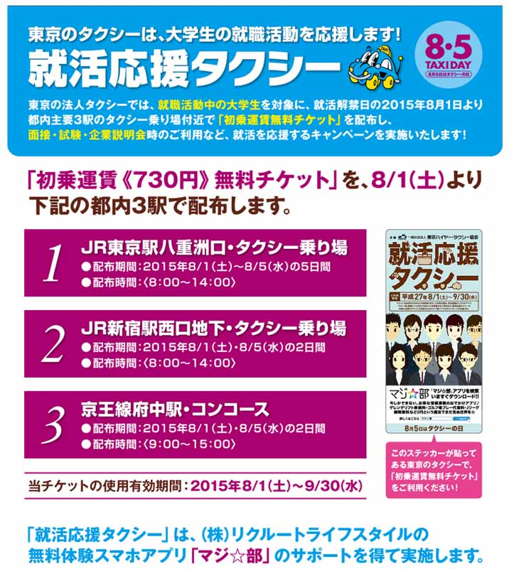 recruit-students-that-minimum-fare-will-be-free-job-hunting-support-taxi-conducted-in-tokyo20150726-4