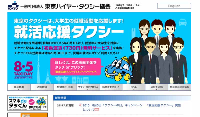 recruit-students-that-minimum-fare-will-be-free-job-hunting-support-taxi-conducted-in-tokyo20150726-5