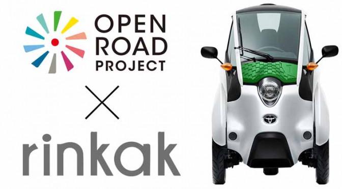 Rinkak、「TOYOTA i-ROAD」のカスタマイズパーツを提供開始