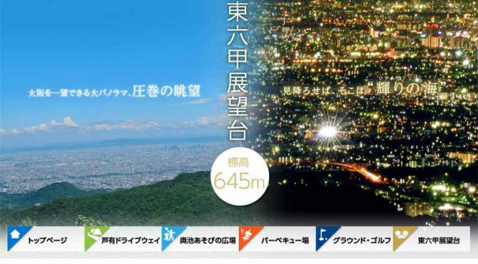 rokko-x-reed-yes-driveway-summer-of-drive-campaign-august-1-start-sat20150725-10