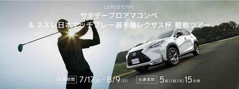saturday-and-nestle-lexus-cup-invitation20150718-1