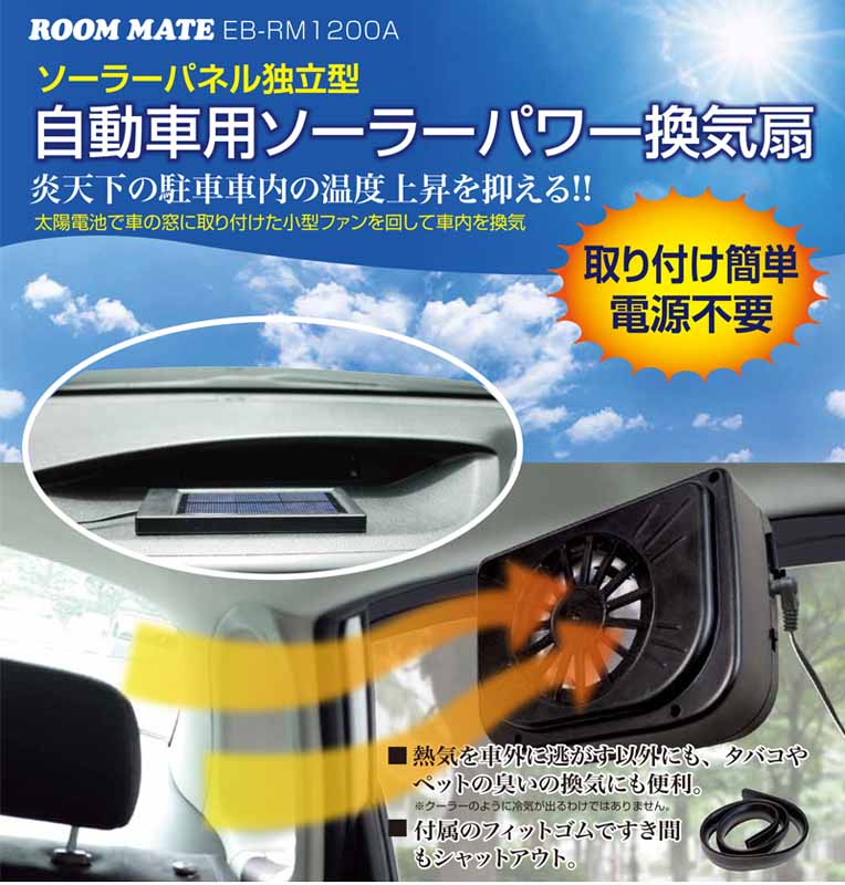 solar-panel-stand-alone-automotive-exhaust-fan-new-release-of20150707-1-min