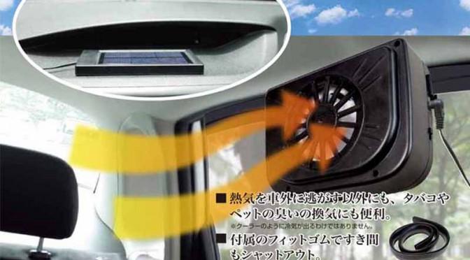 ソーラーパネル独立型の自動車用換気扇新発売