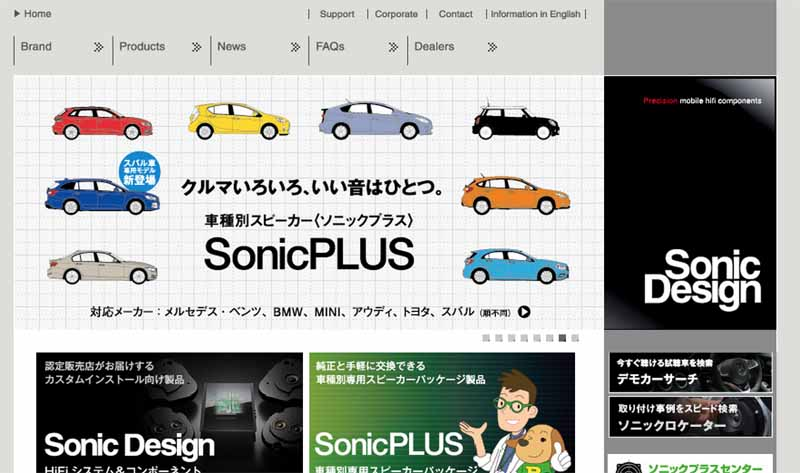 sonic-plus-center-nagoya-open-august-8-20150728-1