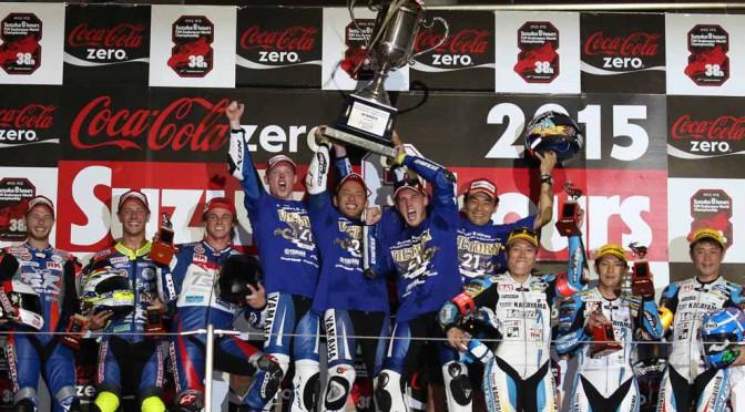鈴鹿8耐、ヤマハが1996年以来19年ぶりの制覇果たす