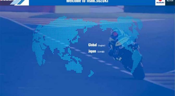 スズキ、鈴鹿8耐直近に、2輪レースのポータルサイト「team.suzuki」オープン