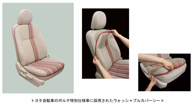 toyota-boshoku-and-newly-developed-washable-washable-cover-sheet-for-automobiles20150730-1