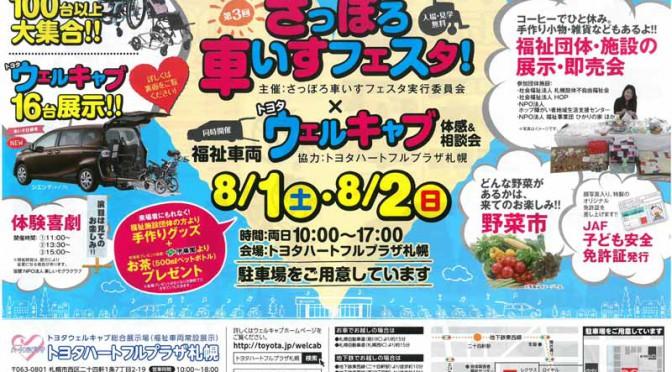 toyota-held-a-welfare-vehicle-exhibitions-including-new-sienta-toyota-heartful-plaza-sapporo-kobe20150726-1