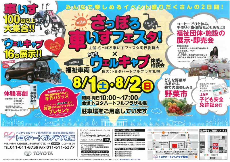 toyota-held-a-welfare-vehicle-exhibitions-including-new-sienta-toyota-heartful-plaza-sapporo-kobe20150726-1
